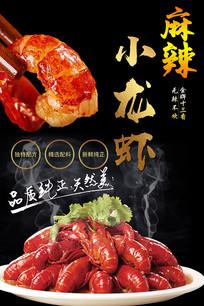 精美麻辣小龙虾宣传海报设计