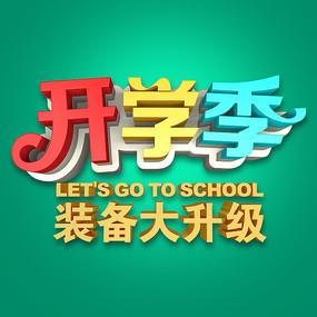 开学季海报立体字
