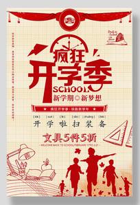 开学季海报设计