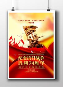 抗日战争胜利纪念日主题海报
