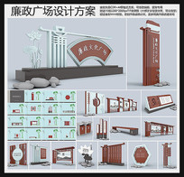 廉政文化广场设计导视VI系统方案