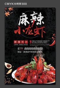麻辣小龙虾餐饮美食海报设计