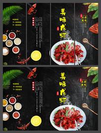 美味龙虾餐饮美食展板