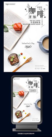 清新咖啡宣传海报设计