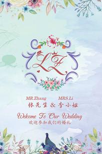 水彩婚礼水牌设计