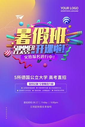 暑假兴趣班海报设计