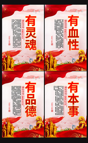 四有军人标语宣传展板设计