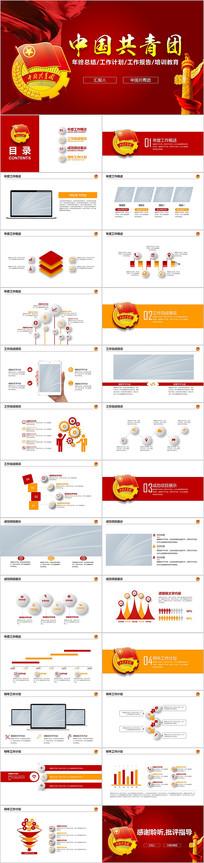 微立体中国共青团团委工作汇报PPT模板