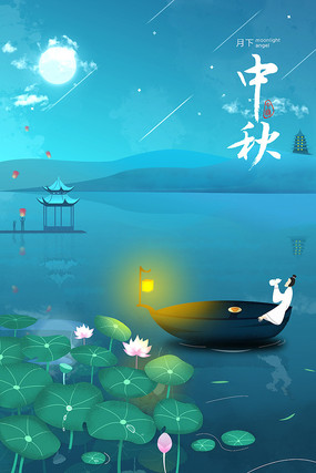 唯美鼠绘中秋赏月插画海报