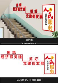 为人服务党建楼梯文化墙