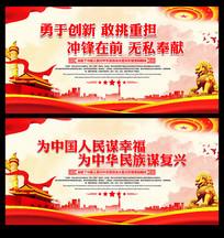 为中国人民谋幸福宣传标语展板
