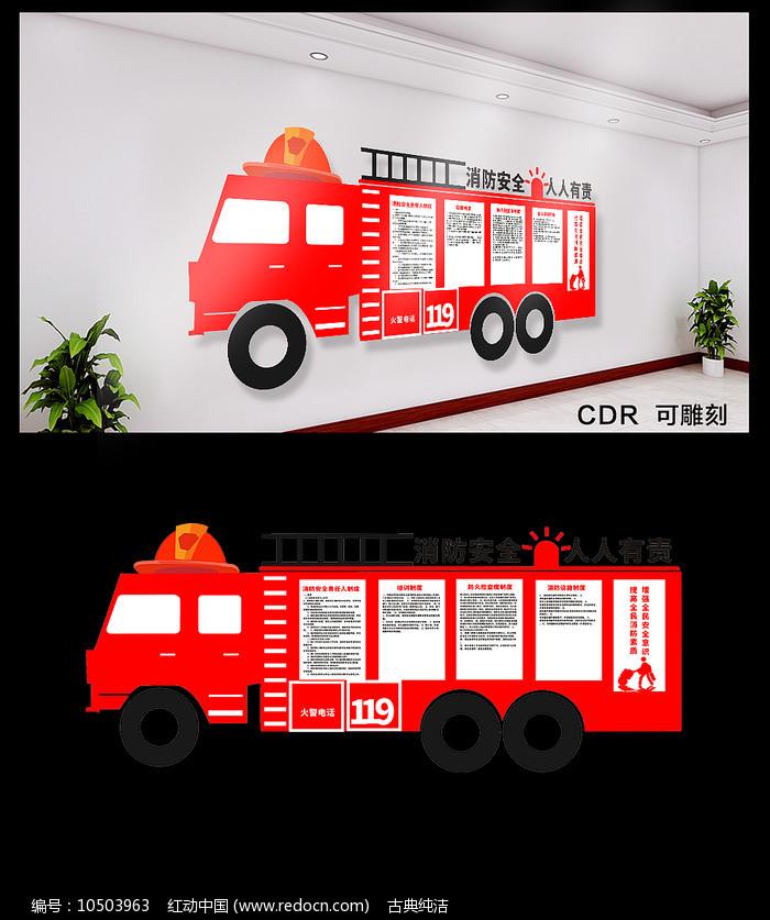 消防安全文化墙设计图片