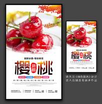 新鲜水果樱桃宣传海报