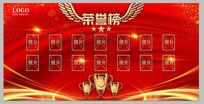 红色荣誉墙展板模板
