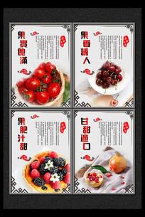 中国风水果美食文化海报
