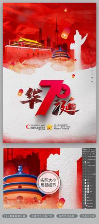 中国风水墨红色70华诞70周年国庆海报