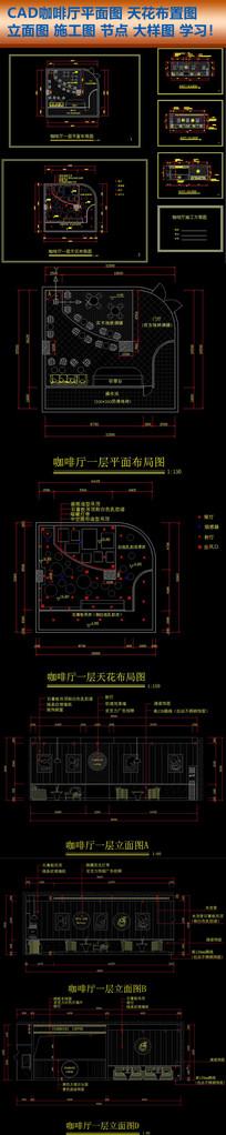 CAD咖啡厅平面图天花布置图