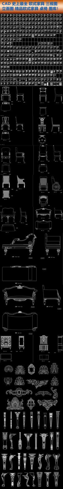 CAD史上最全欧式家居三视图图库
