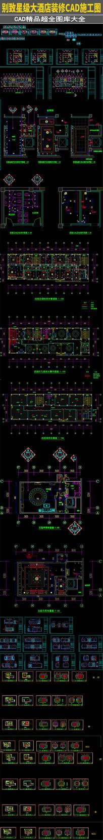 别致星级大酒店装修CAD施工图