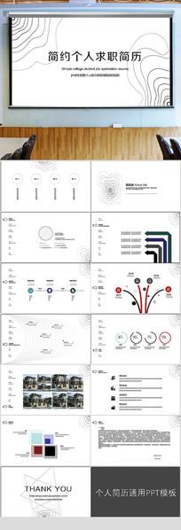 创意简约个人简历设计PPT通用模板