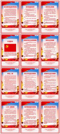 党员活动室党建学习制度宣传展板