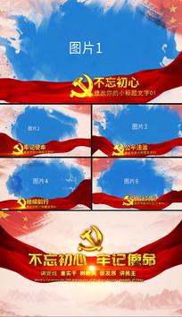 大气党政建党七一图文展示片头AE模板