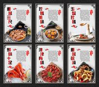 大气简约海鲜文化美食展板