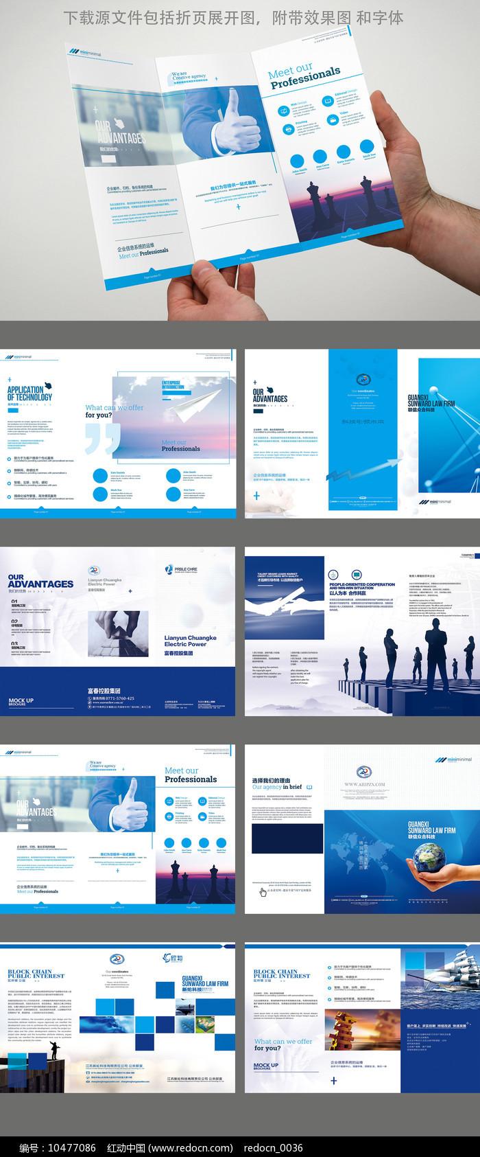 大气蓝色企业三折页设计图片