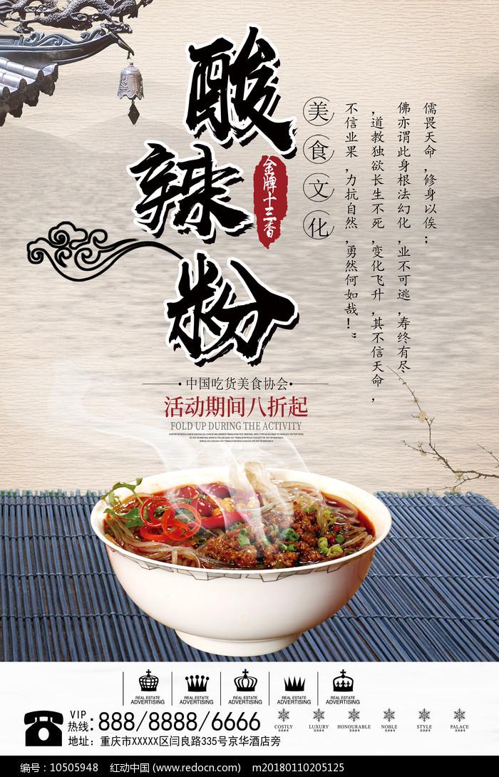 大气中华美食文化之酸辣粉餐饮海报图片