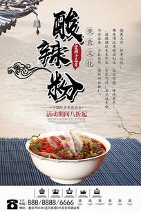 大气中华美食文化之酸辣粉餐饮海报