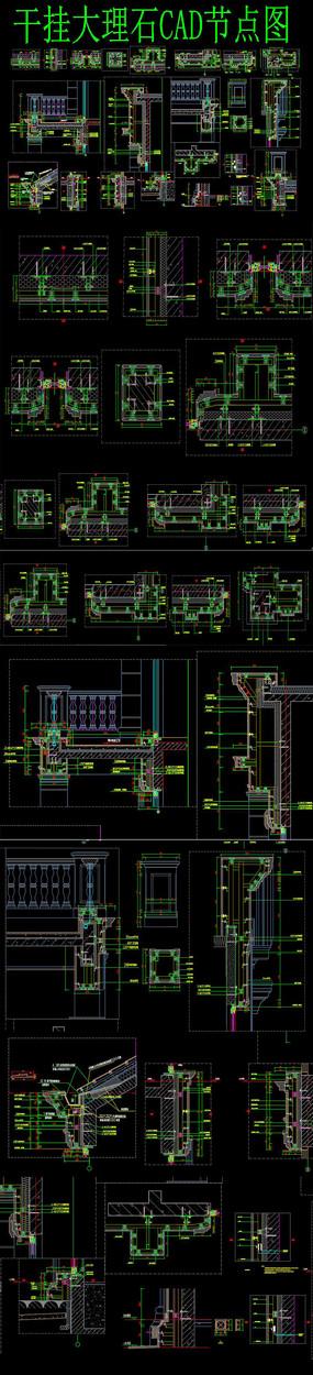 干挂大理石CAD 图纸
