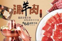 高端大气红色涮羊肉宣传海报