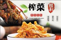 高端大气红色榨菜宣传海报