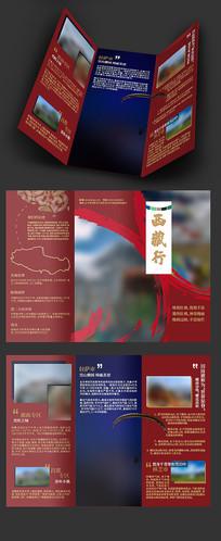古典西藏三折页设计
