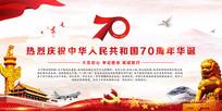 国庆七十周年展板设计