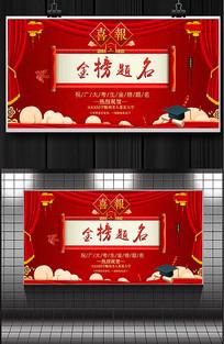 红色大气喜报金榜题名喜庆谢师宴展板