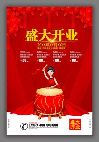 简洁喜庆大红盛大开业海报模板