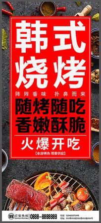 简约韩式烧烤宣传x展架