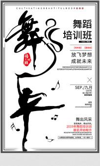 简约黑白舞蹈培训班宣传海报设计