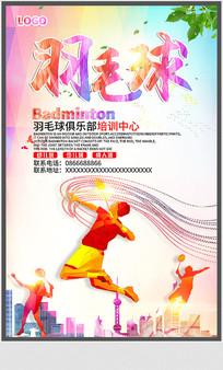 简约羽毛球俱乐部宣传海报设计