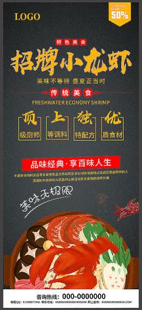 简约招牌小龙虾宣传x展架设计