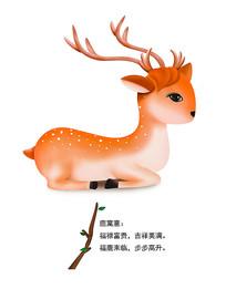 可爱卡通动物梅花鹿