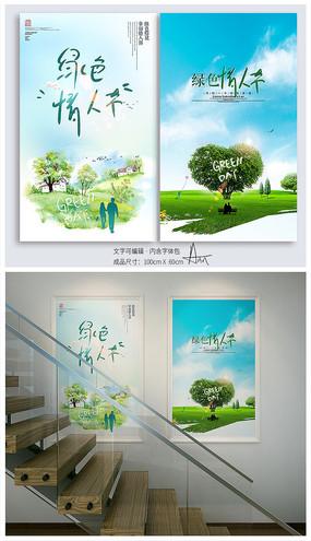 浪漫绿色情人节海报