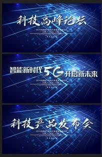 蓝色高端新品发布会宣传展板