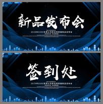 蓝色新品发布会宣传展板