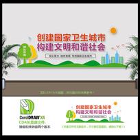 绿色城市创卫文化墙设计