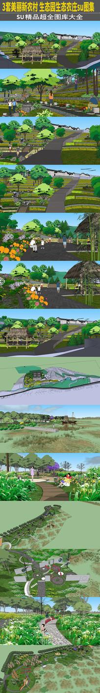 旅游景观生态园生态农庄su模型