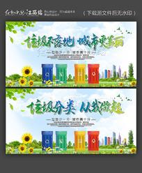 清新绿色垃圾分类公益海报设计