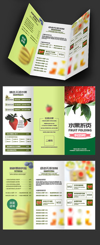 清新水果三折页设计