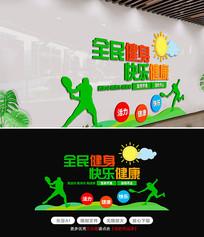 全民健身校园文化墙设计